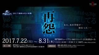2017年7月22日(土)〜8月31日(木) 関門海峡ミュージアム(海峡ドラマシッ...