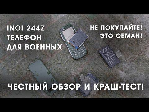 Военный телефон INOI 244Z. Не покупайте! ОБМАН!