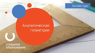 Аналитическая геометрия / МГУ имени М. В. Ломоносова