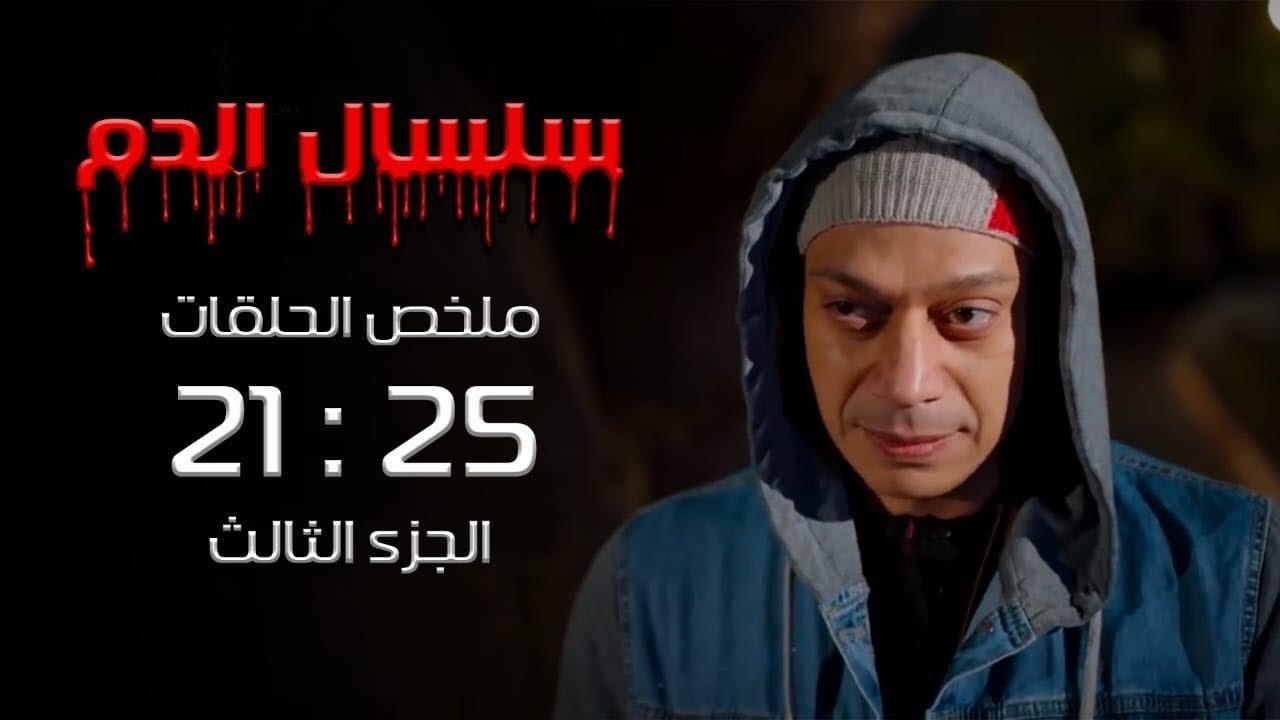 مسلسل سلسال الدم ملخص الحلقات من الحلقة 21 الي الحلقة 25
