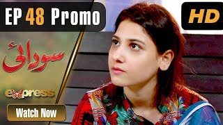 Pakistani Drama | Sodaye - Episode 48 Promo | Express Entertainment Dramas | Hina Altaf,Asad