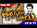 Episode # 71 | Top 20 World Most Very Interesting Unknown Facts about Amazing Weird Things in Telugu