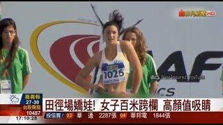 2017世大運 女子田徑 澳洲熱身妹 初登場衝出分組第一 台灣跨欄女神 謝喜恩 順利晉級複賽