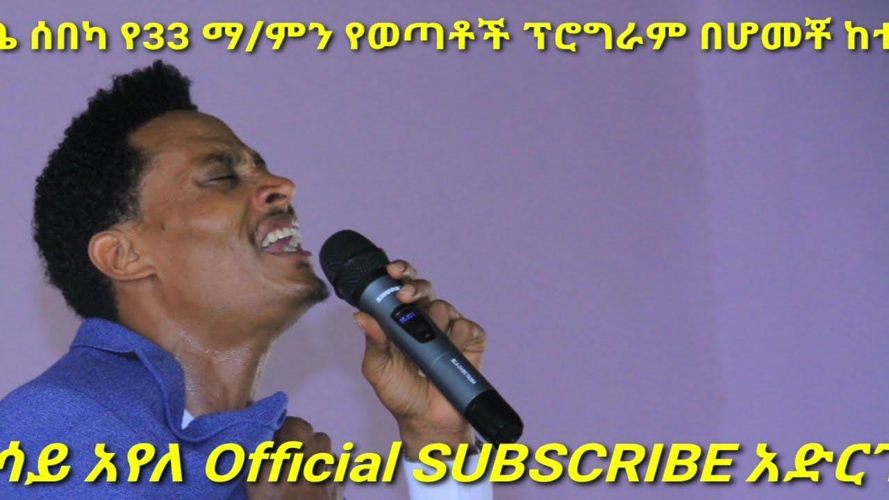 Download sisay Ayele official hadiya Worship