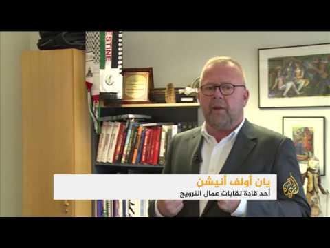 اتحاد نقابات عمال النرويج يقرر مقاطعة إسرائيل  - 12:21-2017 / 5 / 20