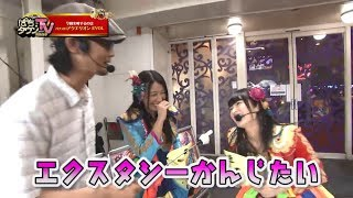 仮面女子【8月14日放送】ぱちタウンTV with 仮面女子【第20回】 thumbnail