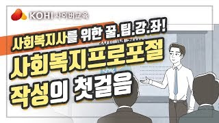 [KOHI 사이버교육] 사회복지프로포절작성의첫걸음
