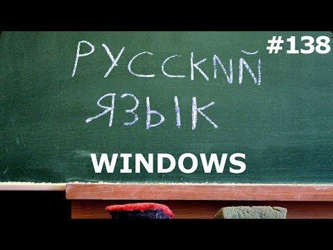 Как СКАЧАТЬ И УСТАНОВИТЬ РУССКИЙ ЯЗЫК WINDOWS 10? Как изменить язык ИНТЕРФЕЙСА
