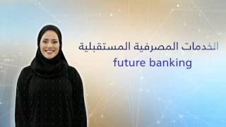ENBD Future Retail Bank Branch