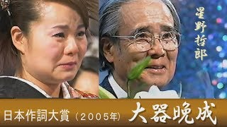 島津亜矢 ★大器晩成 作詩大賞(2005年)