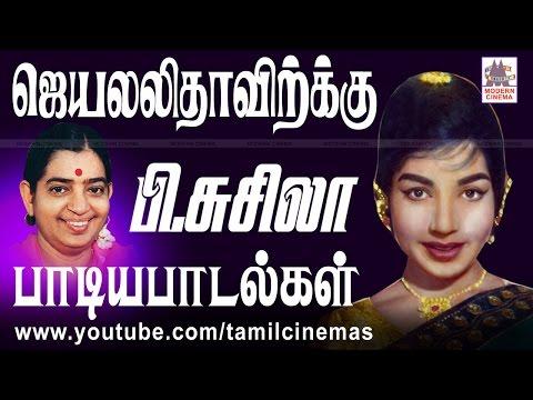 Jayalalitha P Susheela Songs ஜெயலலிதாவிற்கு பி.சுசிலா பாடிய பாடல்கள்