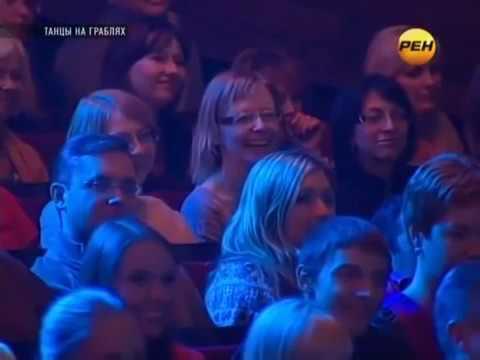 Михаил Задорнов Танцы на граблях! Полный ржач