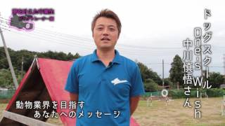 夢を叶えた卒業生~ドッグスクール One's Wish~】 東京コミュニケーシ...