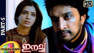 Eecha Malayalam Movie | Part 5 | Nani | Samantha | Sudeep | SS Rajamouli