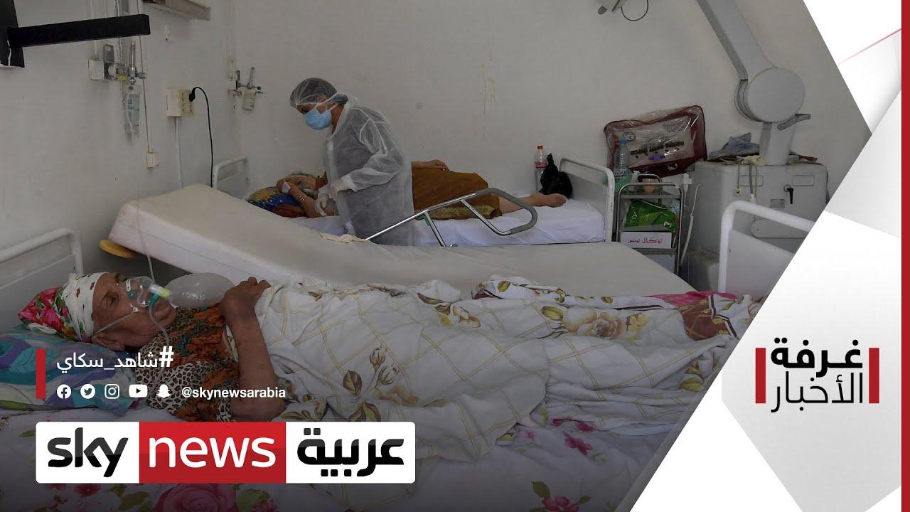 فيروس كورونا.. تونس ضحية الوباء | #غرفة_الأخبار  - 01:54-2021 / 7 / 25