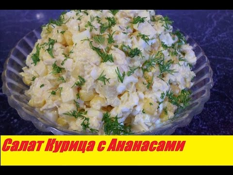 Салат Курица с Ананасами! Очень Вкусный Салат!
