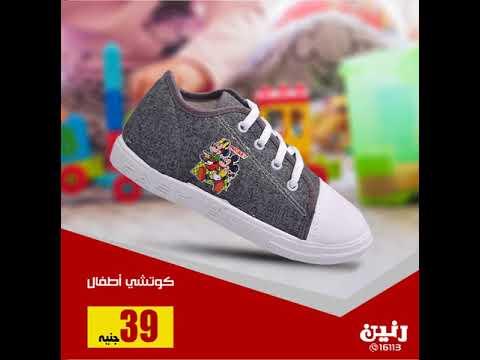 61f246fee9a7a عروض رنين مهرجان شنط المدارس و الأحذية 2-4 اغسطس 2018