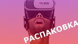 VR BOX 2.0 + пульт, РОЗПАКУВАННЯ! Не очікував, дуже круто!