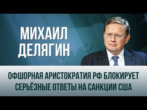 Михаил Делягин. 'Офшорная