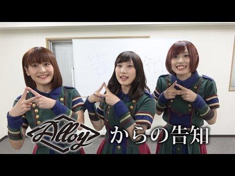 【勝者のご褒美】Alloyからの告知動画!