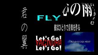 イワン岩倉です。 音楽ユニット<クレヨン社>の「君の翼プロジェクト」...