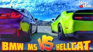 BMW M5 Competition VS Dodge Challenger Hellcat | Гонки по Лос Анджелесу | Nissan GTR vs BMW vs AMG