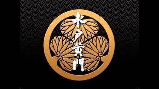 1995年、2月22日発売 作詞:山上路夫さん 作曲木下忠司さん 水戸黄門の...