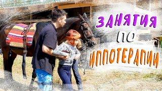 КОННЫЙ ЛАГЕРЬ: Занятия иппотерапией, уход за лошадьми :з  2 часть