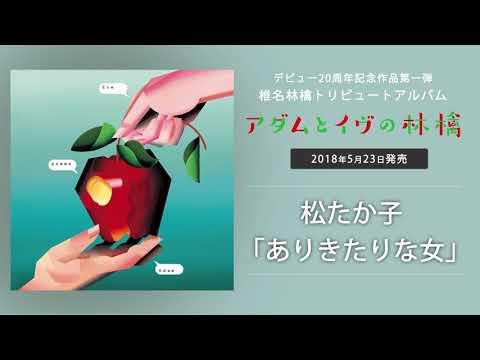 松たか子 - ありきたりな女 (椎名林檎トリビュート・アルバム『アダムとイヴの林檎』より)