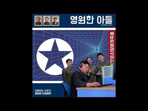 영원한아들 ETERNAL SON - Dear Leader