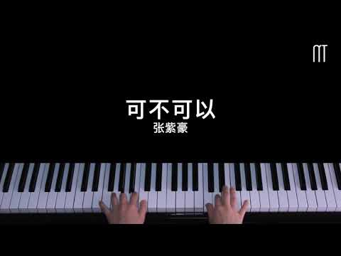 张紫豪 - 可不可以钢琴抒情版 (抖音好歌) Piano Cover