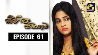 SIHINA SAMAGAMA Episode 61 ||''සිහින සමාගම'' || 25th August 2020 Thumbnail