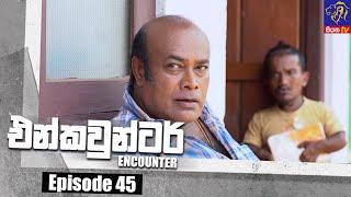 Encounter - එන්කවුන්ටර් | Episode 45 | 13 - 07 - 2021 | Siyatha TV Thumbnail