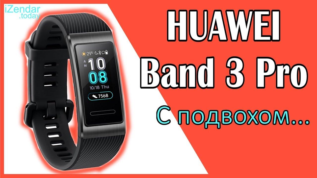 Обзор Huawei Band 3 Pro: Отличный браслет, но...