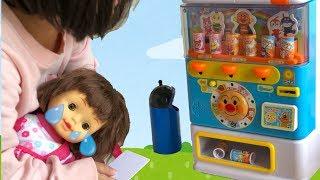 ミルクをあげても泣いちゃう赤ちゃんのお世話ごっこ アンパンマン おもちゃ おしゃべりじはんき ジュースちょうだいDX Anpanman Vending machine toy