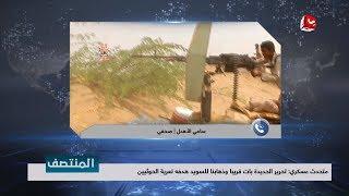 متحدث عسكري : تحرير الحديدة بات قريبا وذهابنا للسويد هدفه تعرية الحوثيين