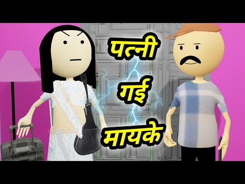 JOKE OF - PATNI GAI MAYKE ( पत्नी गई मायके ) - Bolta Comedy
