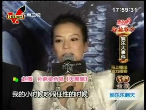 Zhao Wei and Stefanie Sun singing Tian Hei Hei