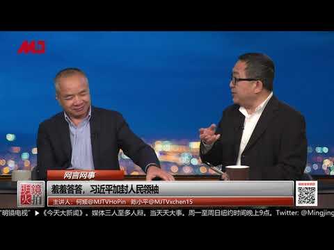 何频 陈小平:习近平加封人民领袖,为何羞羞答答遮遮掩掩?