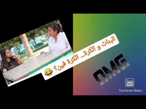 حلقة فريدة سالم /الجزء التاني / برنامج ايف -موسم الحلم