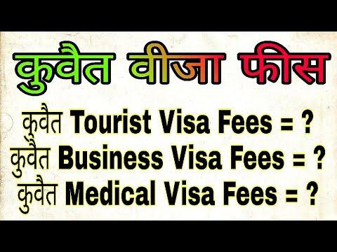 कुवैत में जाने के लिए वीजा फीस कितना है । Kuwait Tourist visa , Kuwait Business Visa , Medical VISA