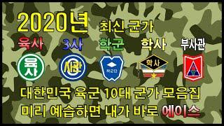 대한민국 육군 10대 군가 - 전우