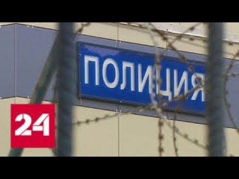 В Москве за получение денег от адвоката арестован высокопоставленный полицейский - Россия 24