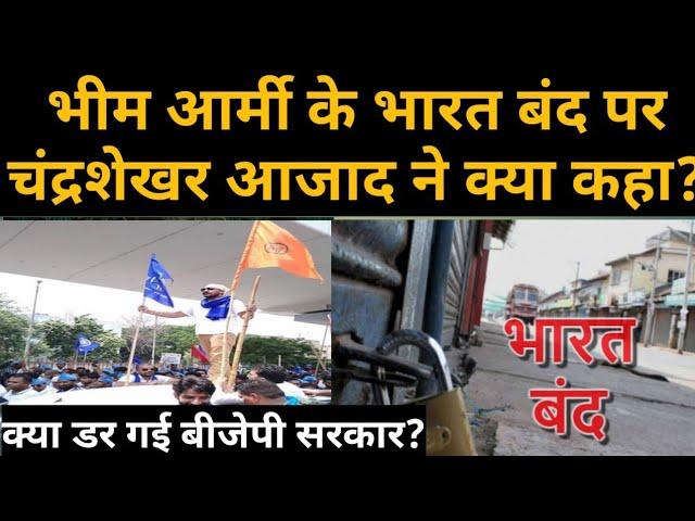 Bheem Army के Chandrashekhar Azad का 23 को भारत बंद* || क्या कहते हैं लोग?