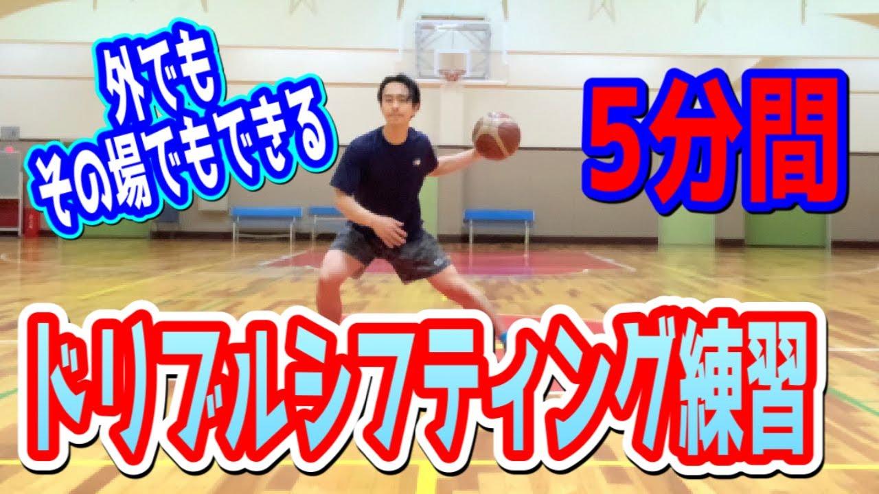 クロスジャブも上達する外でもできるドリブルしながらの体重移動の練習【バスケ】