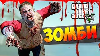 Моды на ГТА 5 - Мини игры 'Зомби атакуют'