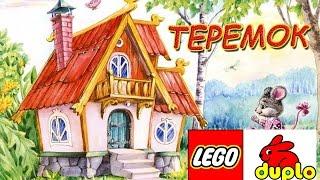 Уроки английского языка для детей Лего Сказка Теремок