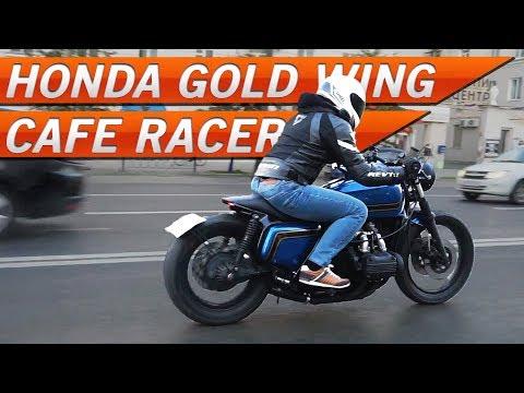 Cafe Racer из Gold Wing '75 года Тест-драйв от Jet00CBR