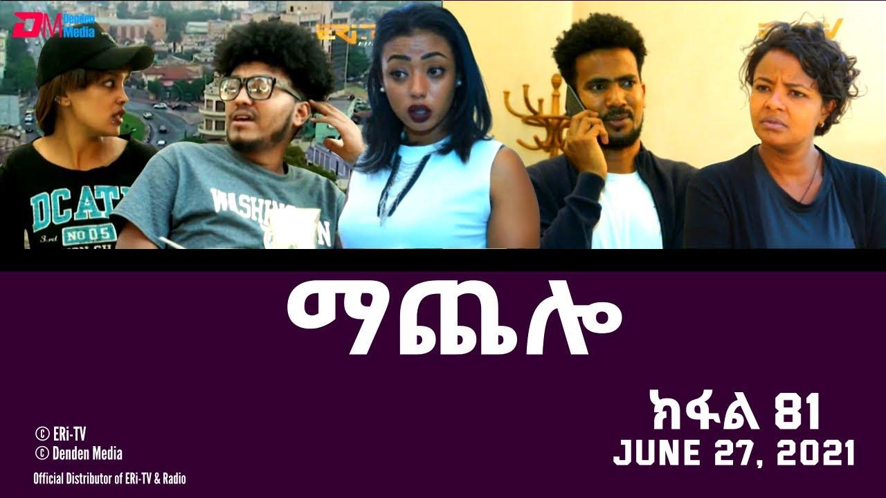 Download ማጨሎ (ክፋል 81) - MaChelo (Part 81) - ERi-TV Drama Series, June 27, 2021