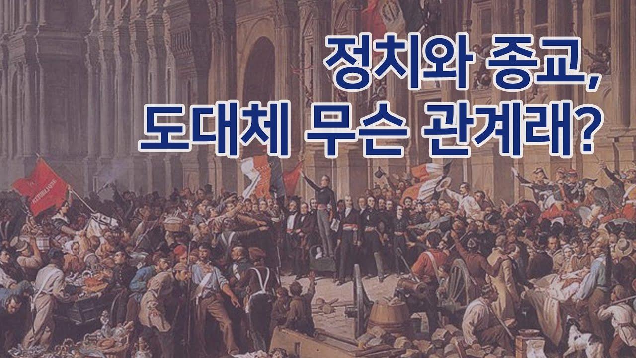 [ #솔문솔답 ] 1-2. 정치와 종교, 도대체 무슨 관계래?(전광훈식 기독교 2편)_김형국목사